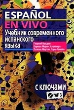 Espanol en vivo /Учебник современного испанского языка