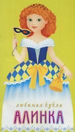 Любимая кукла: Алинка