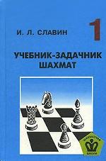 Учебник-задачник шахмат. Книга 1