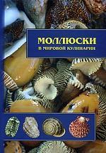 Растения Российского Западного Кавказа: Полевой атлас