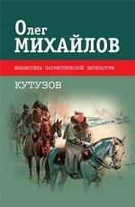 Скачать Кутузов бесплатно О.Н. Михайлов,О.Н. Михайлов