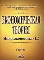 Экономическая теория. Микроэкономика - 1-2. Учебник. Гриф МО РФ