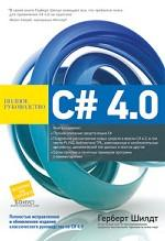 C# 4.0 полное руководство