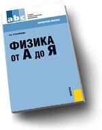 Физика от А до Я.Справочное пос. для ССУЗов