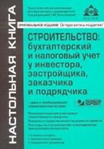 Строительство. Бухгалтерский и налоговый учет у инвестора, застройщика, заказчика и подрядчика + CD(изд: 9)