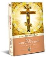 Крест Животворящий. Символ жертвы и веры