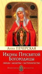 Иконы Пресвятой Богородицы