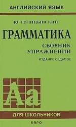 Грамматика английского языка. Сборник упражнений (7-е изд.) 7Бц