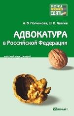 Адвокатура в Российской Федерации. Конспект лекций