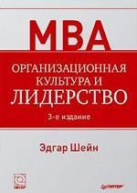 Организационная культура и лидерство. 3-е изд