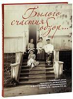 Занозина Виктория Николаевна. Былого счастия обзор... Семейный досуг, праздники, развлечения, в фотографиях и воспоминаниях конца XIX - начала XX вв. 150x205