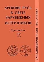 Древняя Русь в свете зарубежных источников. Том 4: Западноевропейские источники. Хрестоматия