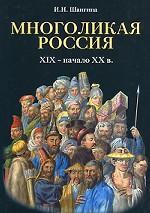 Многоликая Россия. (XIX – начало ХХ в.).