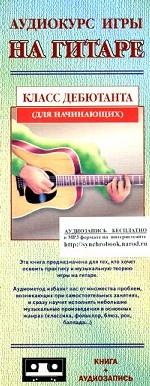 Аудиокурс игры на гитаре. Класс дебютанта (для начинающих)