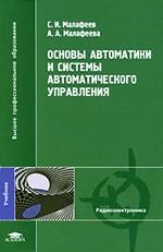 Основы автоматики и системы автоматического управления