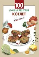 100 лучших рецептов котлет