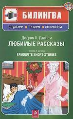 Джером К. Джером. Любимые рассказы / Jerome К. Jerome. Favourite Short Stories (+ CD)