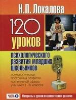 120 уроков психологического развития младших школьников (психологическая программа развития когнитовой сферы учащихся I-IV кл). Ч 2