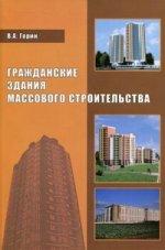 Гражданские здания массового строительства