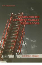 Книга Технология строительных процессов: конспект лекций