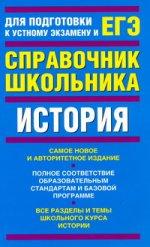 Скачать ЕГЭ История России с древнейших времен до начала ХХI века бесплатно