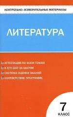 Контрольно измерительные материалы ru Книги России Контрольно измерительные материалы Литература 7 класс