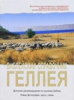 Библейский справочник Геллея(4252)