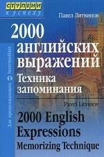 2000 английских выражений. Техника запоминания: Тематический словарь-минимум