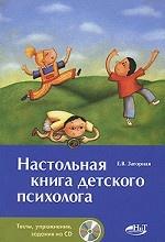 Настольная книга детского психолога (+ CD-ROM)