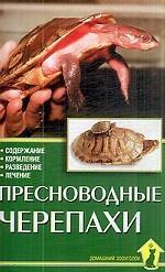 Пресноводные черепахи