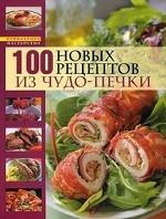 100 новых рецептов из чудо-печки. Микроволновая кухня