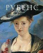 Питер Пауль Рубенс. 1577-1640: Гомер живописи /Нере Ж