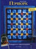 Пэчворк. Квадраты и треугольники