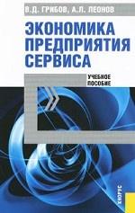 Экономика предприятия сервиса.Уч.пос.-3-е изд