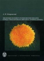 Эволюция полового размножения мшанок отряда Cheilostomata