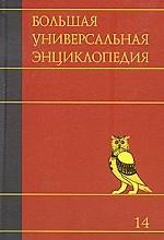 Большая универсальная энциклопедия. В 20 томах. Том 14. Пиа-Ран