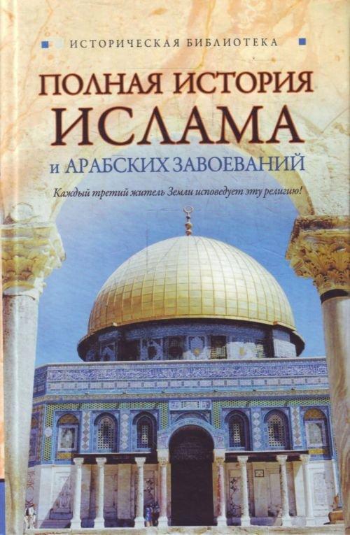 Скачать книги по истории ислама