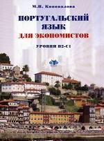 Португальский язык для экономистов. Уровни В2 - С1