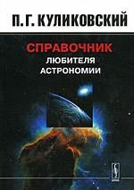 Справочник любителя астрономии