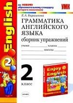 """Английский язык.2 кл.Сб.упр.(к уч. """"Enjoy English 2"""" кл.)"""