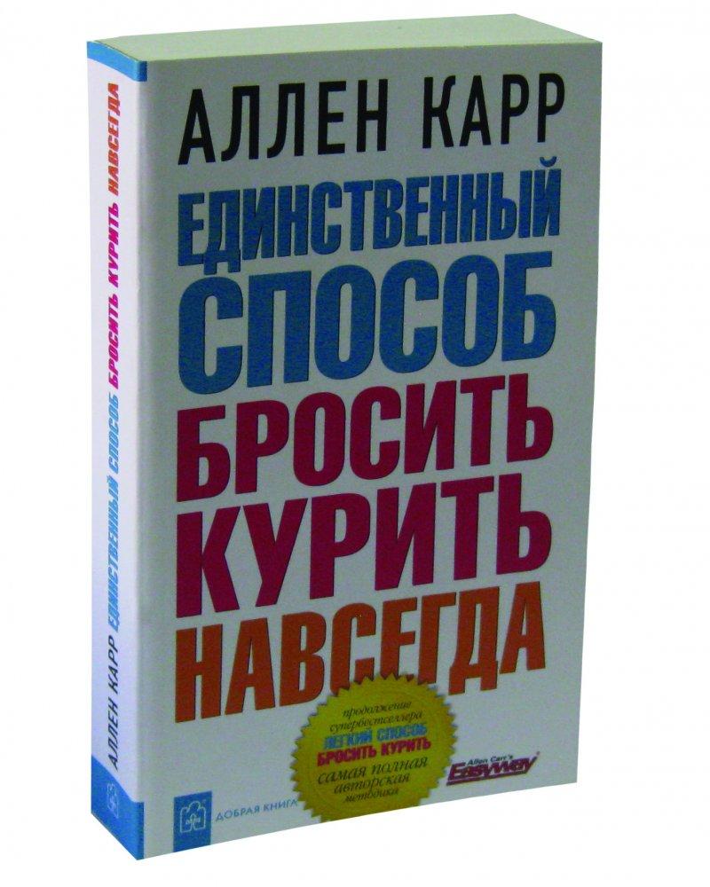 фото книги аллен карр легкий способ бросить курить писал человек--носитель языка