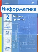 Информатика. 2 класс. Тетрадь проектов