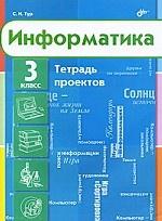 Информатика. 3 класс. Тетрадь проектов