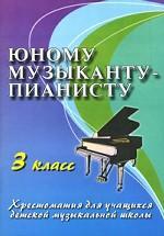 Юному музыканту-пианисту. 3 класс