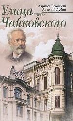 Улица Чайковского.2-ое изд.,испр. и доп
