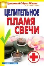 Целительное пламя свечи
