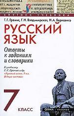 Русский язык. 7 класс. Ответы к заданиям и словарики