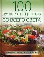 100 лучших рецептов со всего света. Домашние кулинарные рецепты