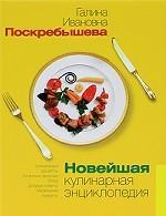 Новейшая кулинарная энциклопедия
