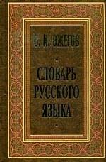 Словарь русского языка (60х90/16) (офсет)